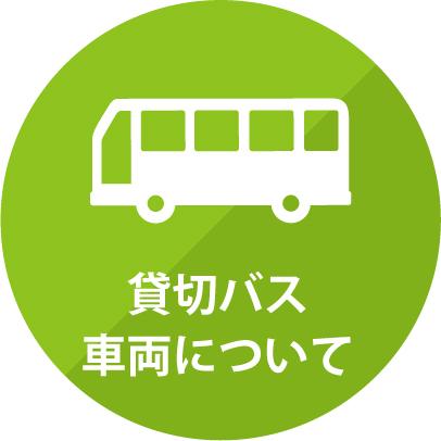 貸切バス車両について