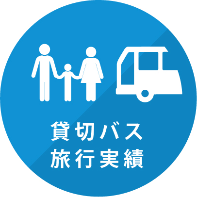貸切バス旅行実績