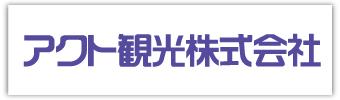 アクト観光株式会社