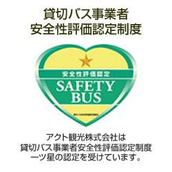 貸切バス事業者安全評価認定制度 一ッ星